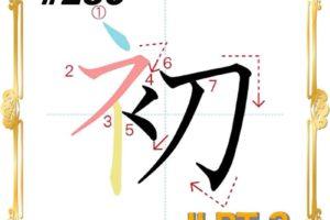 kanji-n3-japanese-0286