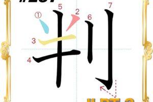 kanji-n3-japanese-0287