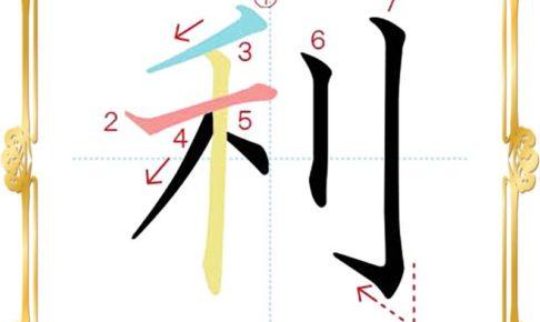 kanji-n3-japanese-0288
