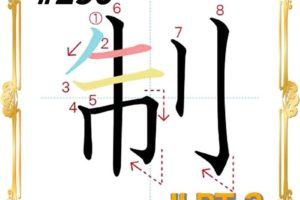 kanji-n3-japanese-0290