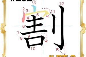 kanji-n3-japanese-0292