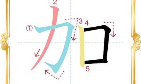 kanji-n3-japanese-0293