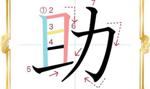 kanji-n3-japanese-0294