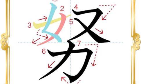 kanji-n3-japanese-0295
