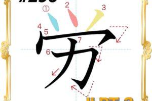 kanji-n3-japanese-0296