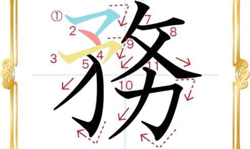 kanji-n3-japanese-0297