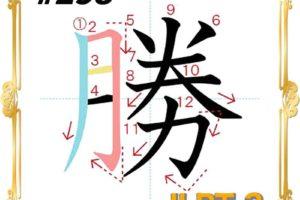 kanji-n3-japanese-0298