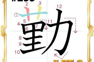 kanji-n3-japanese-0299