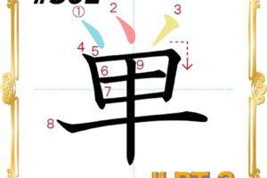 kanji-n3-japanese-0301