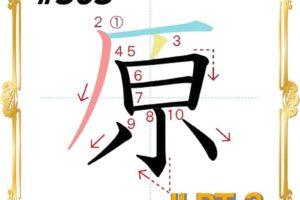 kanji-n3-japanese-0303