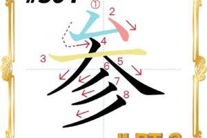 kanji-n3-japanese-0304