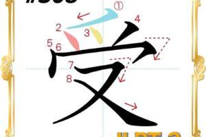 kanji-n3-japanese-0308