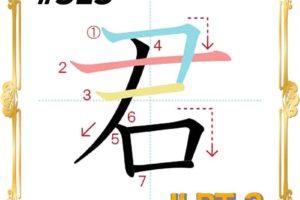 kanji-n3-japanese-0313