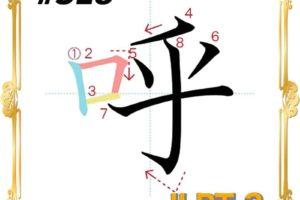 kanji-n3-japanese-0318