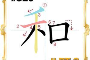 kanji-n3-japanese-0320