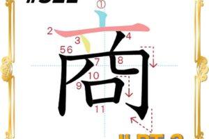 kanji-n3-japanese-0321