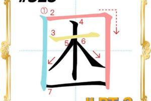 kanji-n3-japanese-0325