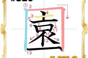 kanji-n3-japanese-0326