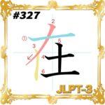 kanji-n3-japanese-0327