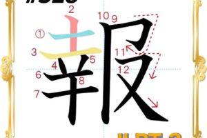 kanji-n3-japanese-0328