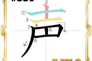 kanji-n3-japanese-0330