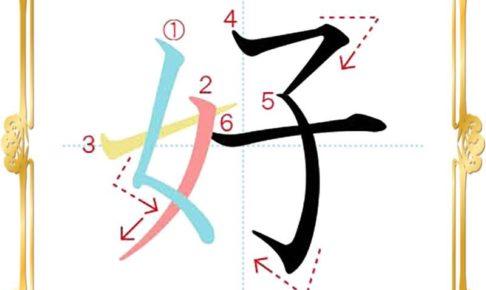 kanji-n3-japanese-0336