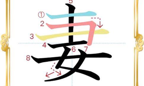 kanji-n3-japanese-0337