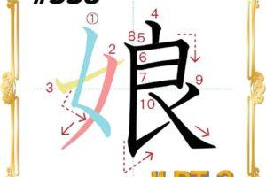 kanji-n3-japanese-0338