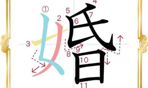 kanji-n3-japanese-0339