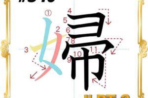 kanji-n3-japanese-0340
