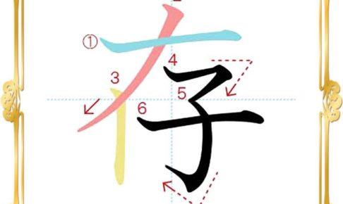 kanji-n3-japanese-0341