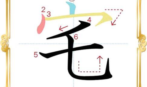 kanji-n3-japanese-0342