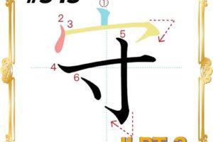 kanji-n3-japanese-0343