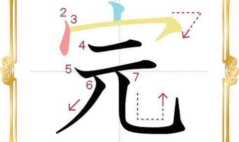 kanji-n3-japanese-0344