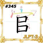 kanji-n3-japanese-0345