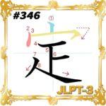 kanji-n3-japanese-0346