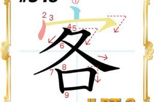 kanji-n3-japanese-0348
