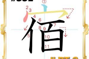 kanji-n3-japanese-0351