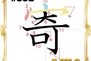 kanji-n3-japanese-0352