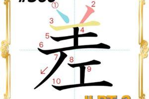kanji-n3-japanese-0360