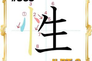 kanji-n3-japanese-0385