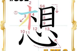 kanji-n3-japanese-0391