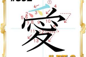 kanji-n3-japanese-0392
