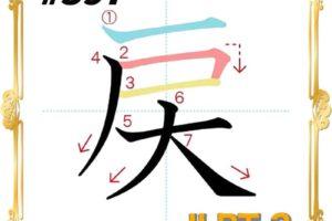 kanji-n3-japanese-0397