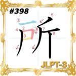 kanji-n3-japanese-0398