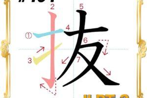 kanji-n3-japanese-0404