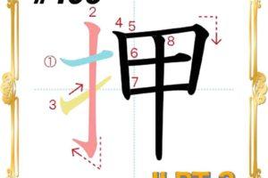 kanji-n3-japanese-0406