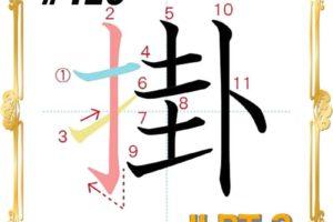 kanji-n3-japanese-0410
