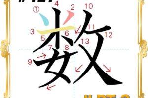 kanji-n3-japanese-0417
