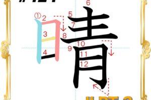 kanji-n3-japanese-0424